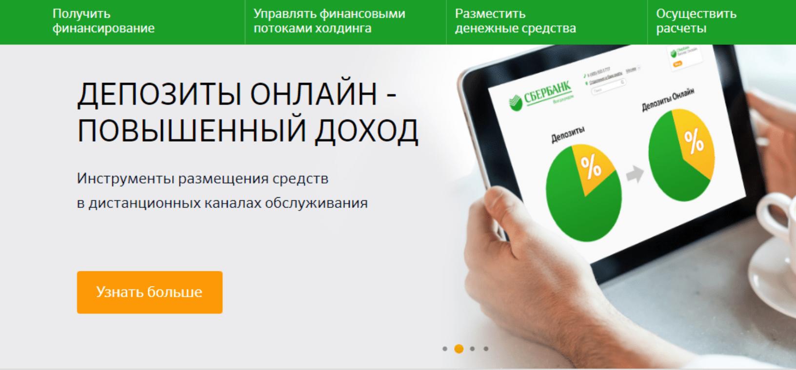 вход в интернет банк сбербанк бизнес онлайн