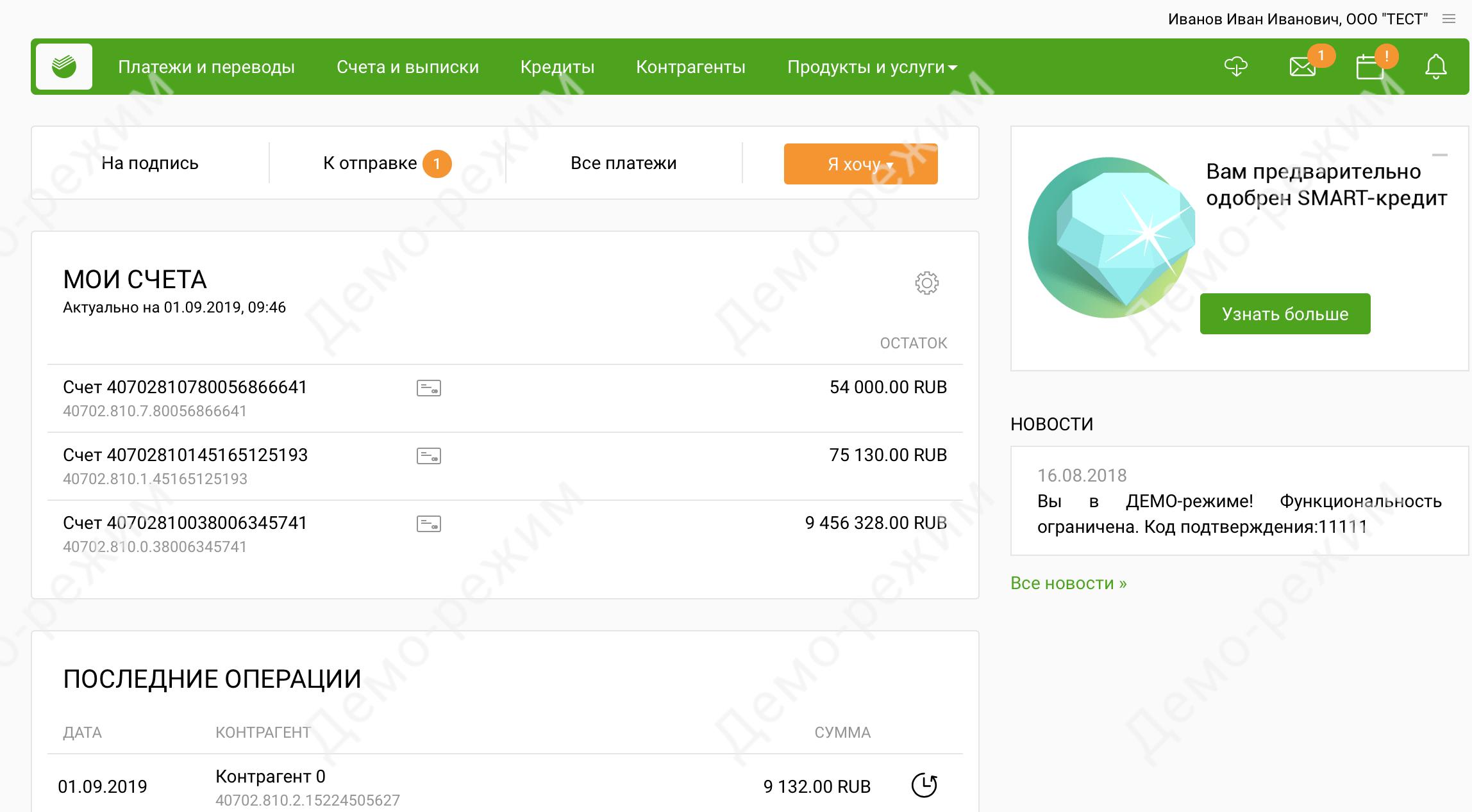 Новая версия Сбербанк Бизнес Онлайн