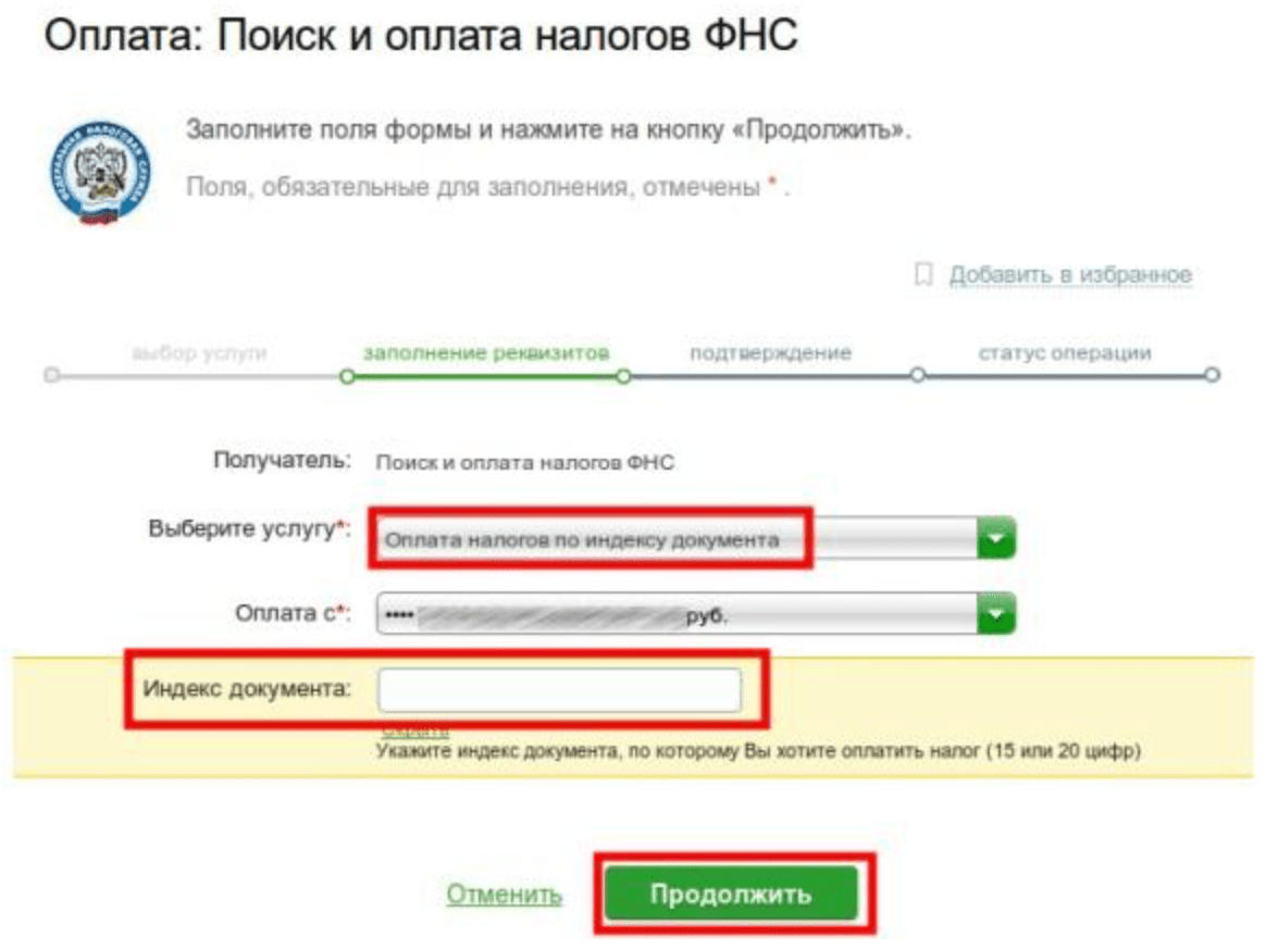 Оплата налогов ФНС через Сбербанк