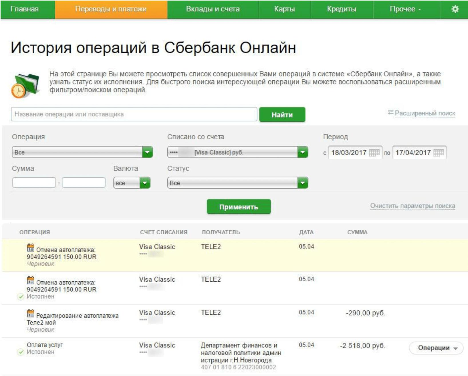 Получить выписку по счету сбербанк бизнес онлайн