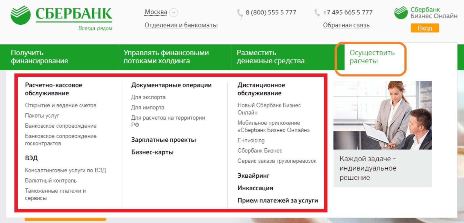 Расчеты в Сбербанк Бизнес онлайн