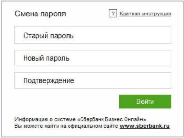 сбербанк онлайн банк вход в личный кабинет сбербанк малый