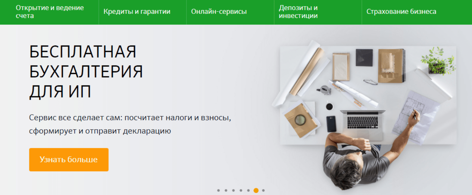 Функции интернет банка