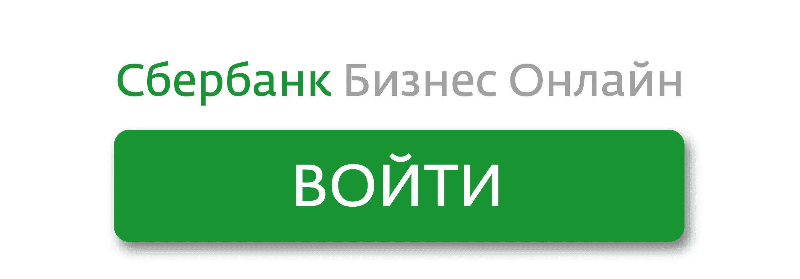 Сбербанк-Бизнес-Онлайн-войти-в-систему